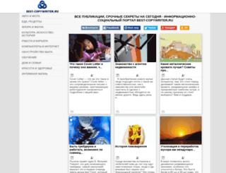 best-copywriter.ru screenshot