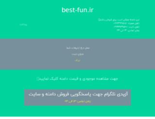 best-fun.ir screenshot