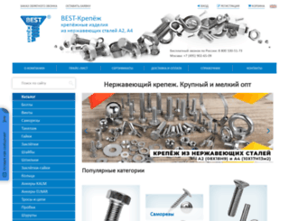 best-krepeg.ru screenshot