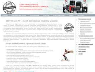 best-pechati.ru screenshot