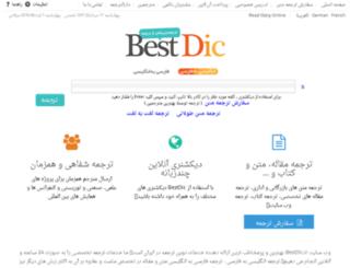 bestdic.ir screenshot