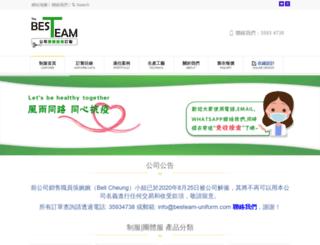 besteam-uniform.com screenshot