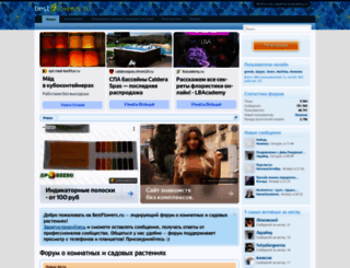 bestflowers.ru screenshot