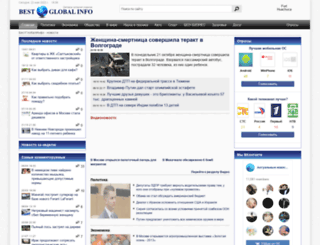 bestglobalinfo.ru screenshot