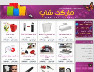 bestmarket.takshop91.biz screenshot