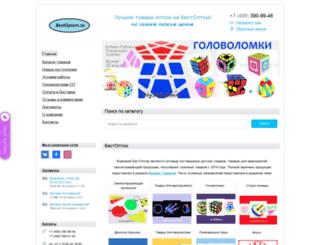 bestoptom.ru screenshot