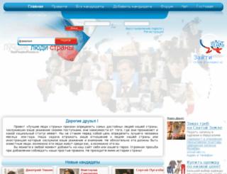 bestpeopleofrussia.ru screenshot