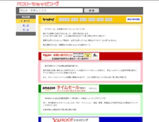 bestshopping.jp screenshot