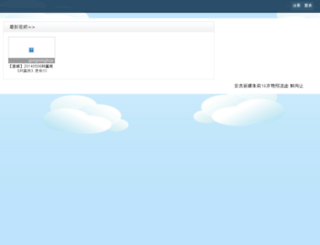 bestv.cn screenshot