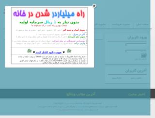bestweblog.ir screenshot