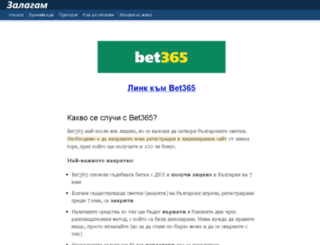 bet365bg.com screenshot