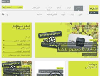 betasite.umniah.com screenshot