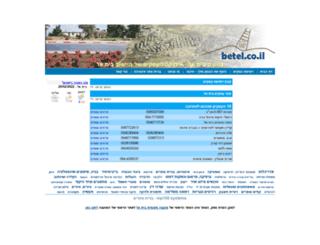 betel.co.il screenshot