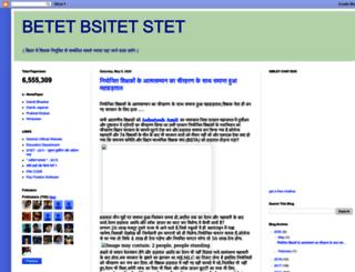 betetstet.blogspot.in screenshot