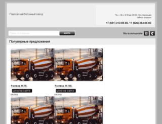 beton-pavlovo.ru screenshot