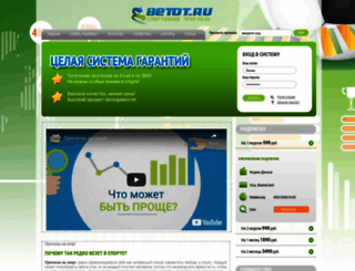 betot.ru screenshot