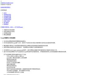 bettertrade.com.cn screenshot