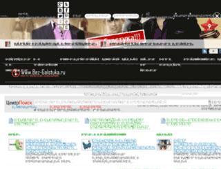 bez-galstuka.ru screenshot