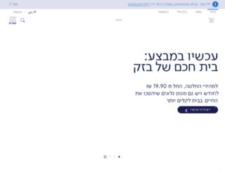 bezeq.co.il screenshot