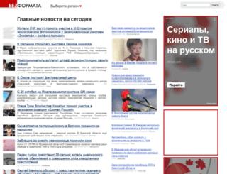 bezformata.ru screenshot