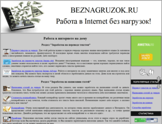 beznagruzok.ru screenshot