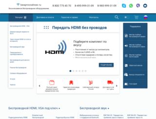 bezprovodnoe.ru screenshot