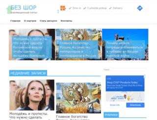 bezshor.ru screenshot