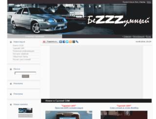 bezzzumnyj.ru screenshot
