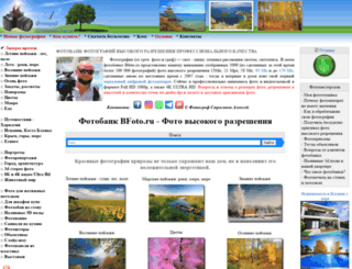 bfoto.ru screenshot
