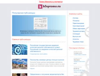 bfspromo.ru screenshot