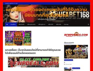 bfwpdeals.com screenshot