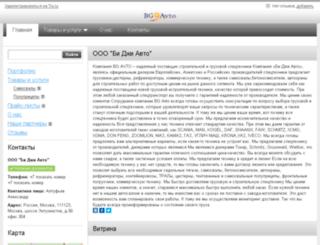 bg-avto.com screenshot