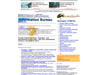 bg-faq.astrela.com screenshot