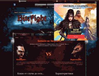 bg.bitefight.org screenshot