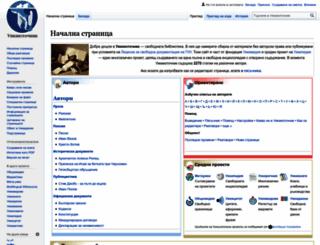 bg.wikisource.org screenshot