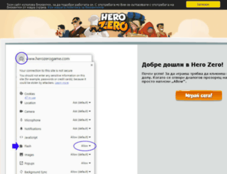 bg4.herozero.bg screenshot