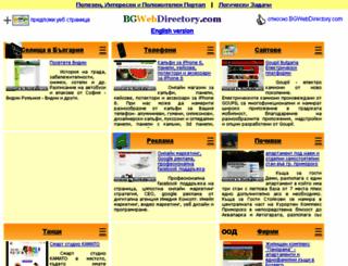 bgwebdirectory.com screenshot