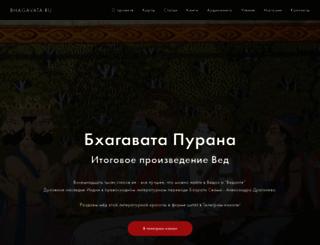 bhagavata.ru screenshot