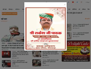 bhilwarahalchal.com screenshot