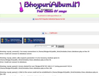 bhojpurialbum.in screenshot