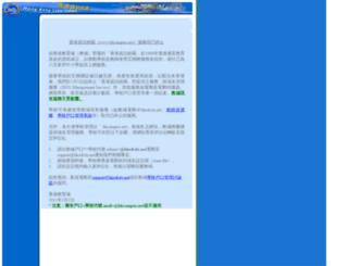 bhs.hkcampus.net screenshot