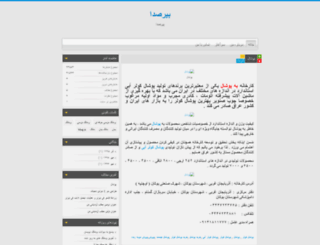 bi-3-seda.blog.ir screenshot