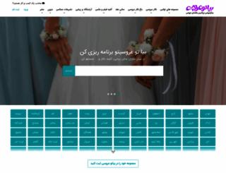 bia2aroosi.com screenshot