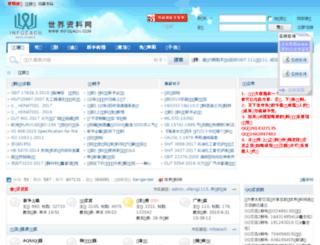 biaozhun.infoeach.com screenshot