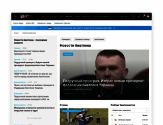 biathlon.sport.ua screenshot