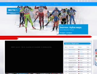 biathlon.vesti.ru screenshot