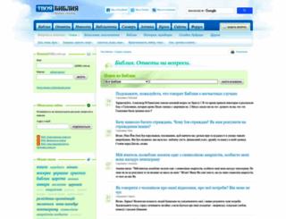 bible.com.ua screenshot