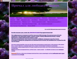 bibliokniga115.blogspot.hu screenshot