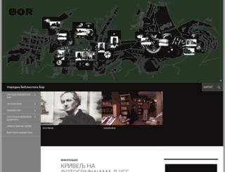 biblioteka-bor.org.rs screenshot