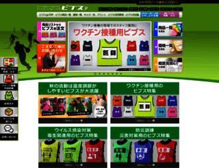 bibs.jp screenshot